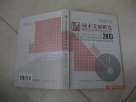 城市发展研究2013第八届城市发展与规划大会  精装  含光盘一张   9-7