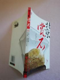 北京赏石【实物拍图】