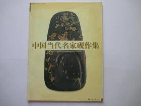 中国当代名家砚作集
