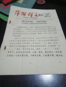 少见地方期刊  《萍乡群文》通讯    1990年第五期  总第11期   萍乡市群艺馆编