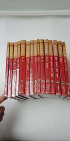二十五史新编.全15册 带外盒