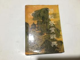 诗经鉴赏辞典 精装有书衣