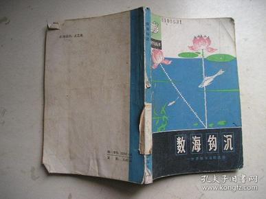 数海钩沉--世界数学名题选
