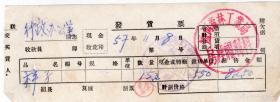 50年代发票单据-----1957年通河森林工业局房产福利科