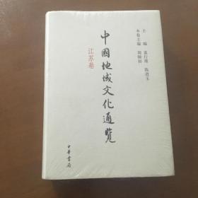 中国地域文化通览·江苏卷(精装未拆封)
