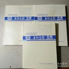 中南大学本科生院年鉴2011 2012 2013  三年合售