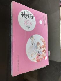 愛之名:旋風百草系列五周年