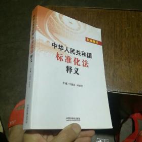 中华人民共和国标准化法释义