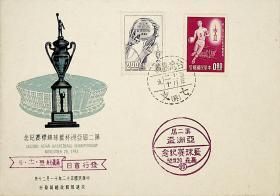 127台湾邮票纪88第二届亚洲杯篮球赛纪念邮票首日封 嘉义七支首日戳和球赛纪念戳 本套邮票仅发行50万套 贴票销戳制作成套票首日封的数量很少
