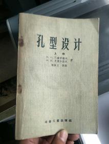 孔型设计 上册(1958年1版1印)仅印1200册