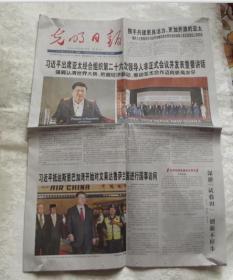 光明日报-2018年11月19日-今日16版