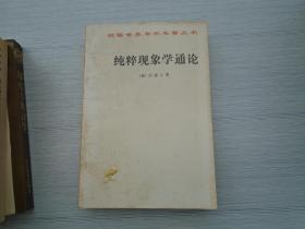 纯粹现象学通论(大32开平装1本,原版正版老书,详见书影)