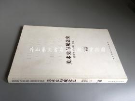 美术史与观念史 第7辑(Ⅶ)