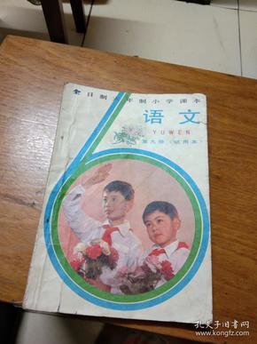 全日制六年制小学课本语文 第九册<试用本>1984年1版1印