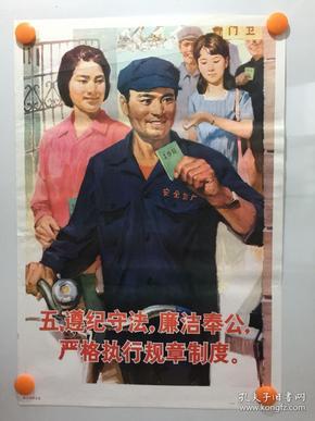80年代宣传画/年画——职工守则之五