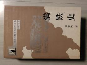 东北沦陷十四年史丛书——满铁史