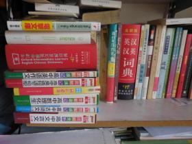 ..图解全析:高中文言文(必修+选修 SJ版 全彩版 2016年第3次修订)