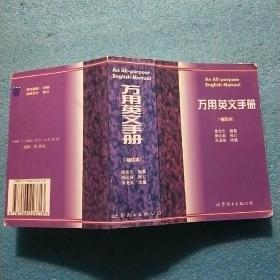 万用英文手册