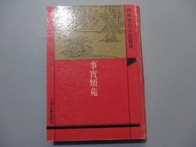 四库笔记小说丛书:事实类苑
