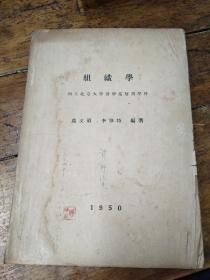 国立北京大学医学院解剖学科――组织学