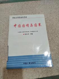 国家公务员录用考试中国国情与国策