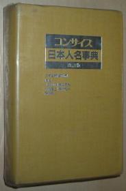 日文原版书 コンサイス日本人名事典 単行本 – 1990/4 三省堂编修所 (编集)