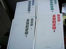陈志武--金融的逻辑1/2+财富的逻辑1/2 见图4册合售