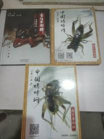 中国蟋蟀网壹佰零捌将:2015.2016.2017(3本合售)(一版一印)