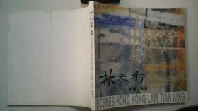 1999年香港大也堂出版社出版《林天行画集》画册、一版一印、签赠本印2000册
