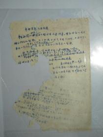 季羡林手稿