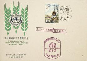 121台湾邮票纪83免于饥饿之自由运动纪念邮票首日封 嘉义七支首日戳和自由运动纪念戳