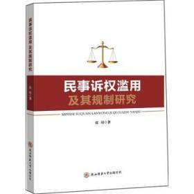 【正版】民事诉权滥用及其规制研究 张培著