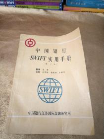 中国银行SWIFT 实用手册(第二版)