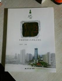 钱塘棋会:中国国际棋文化博览会巡礼(第2届),第二届,2014的,超重