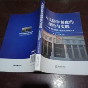 人民陪审制度的理论与实践:以北京市西城区人民法院为研究对象