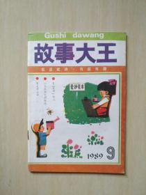 故事大王1989年(9)