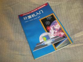 计算机网络入门 /刘振安编著 人民邮电出版社  1996年1版1印