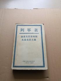 列宁著论马克思恩格斯及马克思主义(1948年布面精装有护封,扉页有签字印章)