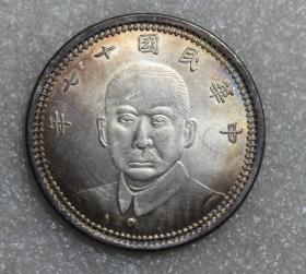 老银币原光五彩中华民国十七年甘肃省造壹圆银元