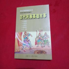中小学课外阅读丛书·中国经典故事绘画本:古代民族英雄故事