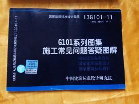 国家建筑标准设计图集(13G101-11·替代 08G101-11):G101系列图集施工常见问题答疑图解