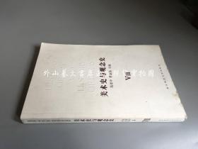美术史与观念史 第8辑(Ⅷ)