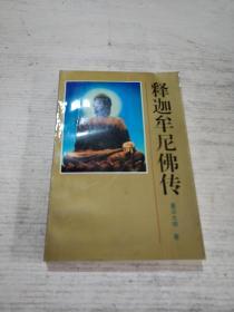 释迦牟尼佛传 (一版一印)