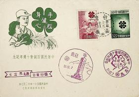 118台湾邮票纪81四健会10周年纪念邮票首日封  嘉义首日戳和纪念戳及风景戳 本套邮票仅发行50万套 贴票销戳制作成套票首日封的数量很少