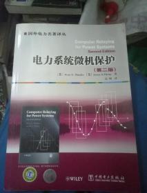 电力系统微机保护(第2版)