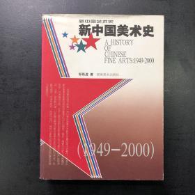 新中国美术史(1949-2000)