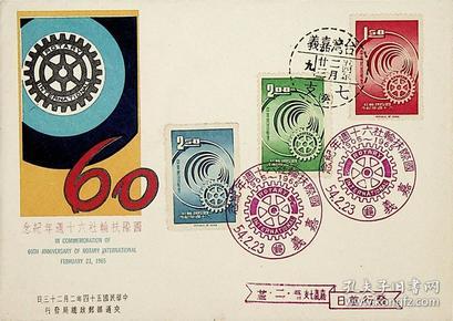 149台湾邮票纪104国际扶轮社60周年纪念邮票首日封 嘉义七支首日戳和纪念戳
