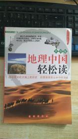 地理中国轻松读