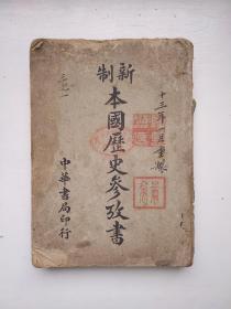 新制本国历史参考书,盖有多个藏书印