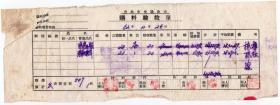 50年代发票单据-----1952年吉林交通公司